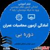 فیلم آموزشی آزمون نظام مهندسی محاسبات عمران (دوره پی)
