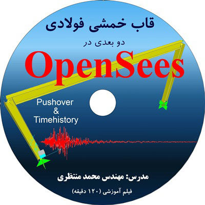 فیلم آموزشی قدم یک اپنسیس OpenSees