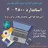 دوره مجازی آموزشی استاندارد ۲۸۰۰ ویرایش چهارم   آمادگی آزمون ورود به حرفه نظارت