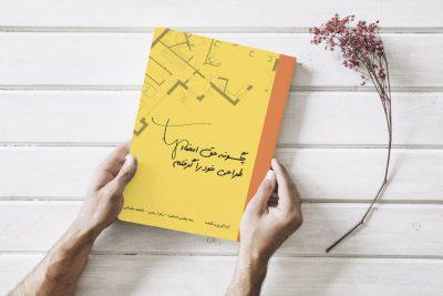 """کتاب """"چگونه حق امضاء طراحی خود را گرفتم"""""""