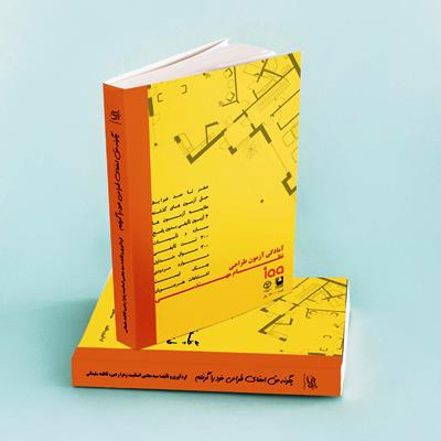کتاب چگونه حق امضای طراحی خود را گرفتم