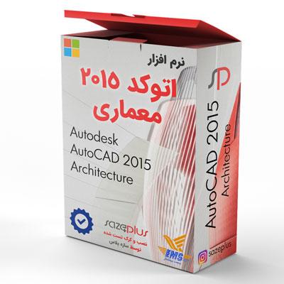 نرم افزار اتوکد معماری 2015 | خرید پستی