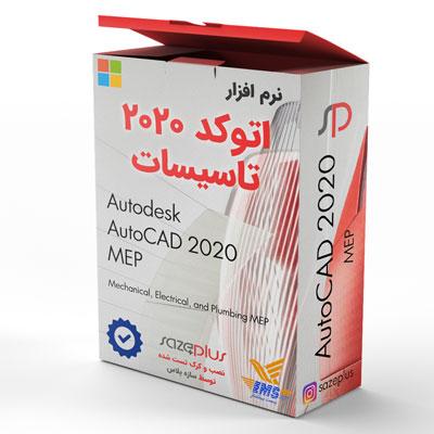 نرم افزار اتوکد تاسیسات 2020 | خرید پستی