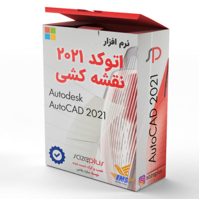 نرم افزار اتوکد 2021 | خرید پستی