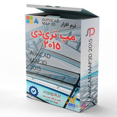 نرم افزار مپ تریدی 2015 | خرید پستی