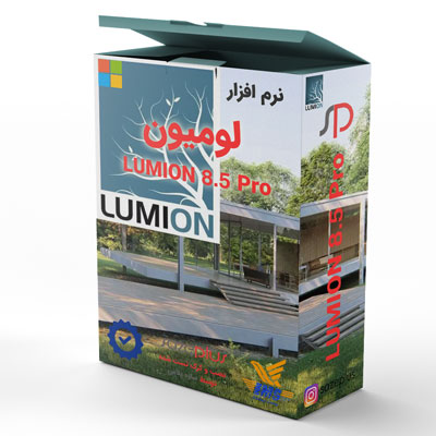 نرم افزار Lumion Pro 8.5 خرید پستی