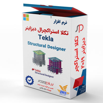 نرم افزار تکلا Tekla Structural Designer 2019 | خرید پستی