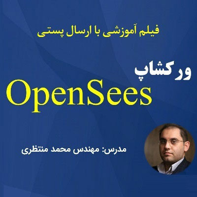 فیلم آموزشی کامل ورکشاپ OpenSees
