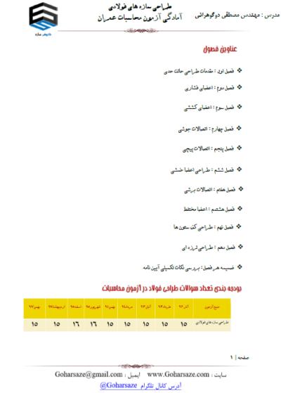 جزوه چاپی آزمون محاسبات عمران   دوره فولاد