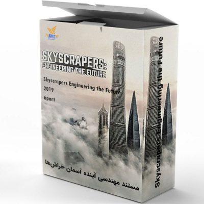 مستند Skyscrapers Engineering the Future 2019 | خرید پستی