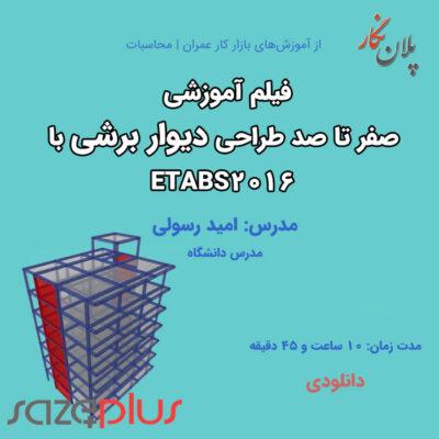 فیلم آموزشی صفر تا صد طراحی دیوار برشی با ETABS 2016 مدرس امید رسولی