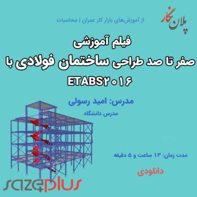 فیلم آموزشی صفر تا صد طراحی ساختمان فولادی با ETABS 2016 مدرس امید رسولی