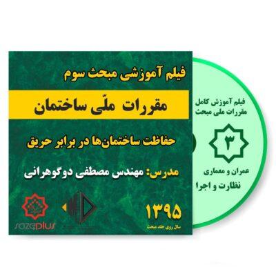 فيلم آموزشی مبحث سوم 1395 (حفاظت ساختمانها در برابر حریق)