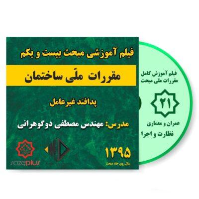 فيلم آموزشی مبحث بیست و یکم 1395 (پدافند غیرعامل)
