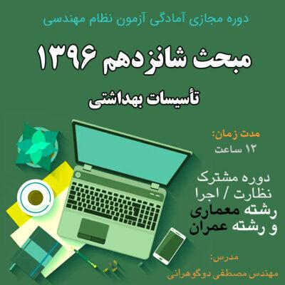 دوره مجازی مبحث شانزدهم 1396 نظارت و اجرا - عمران و معماری