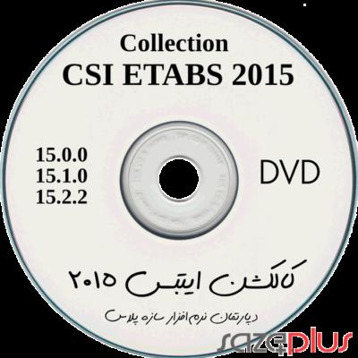 کالکشن نرم افزار ETABS 2015 | خرید پستی