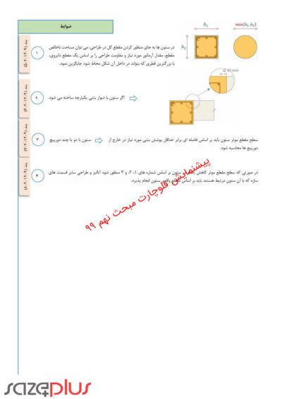 فلوچارت آزمون محاسبات (بتن ۱۳۹۹)