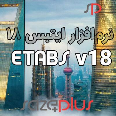 نرم افزار ETABS 18 | خرید پستی