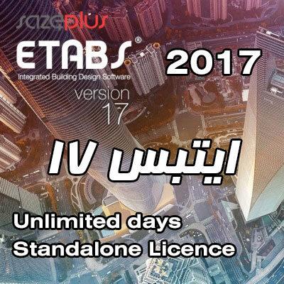 نرم افزار ETABS 17 - 17.0.1 | خرید پستی
