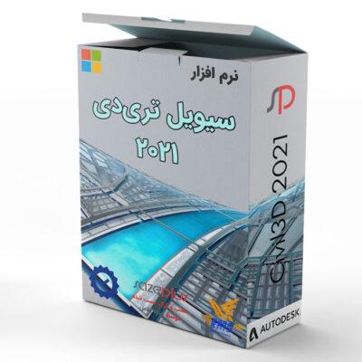 نرم افزار سیویل تری دی 2021 Civil 3D | خرید پستی