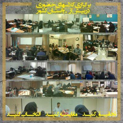 کلاس حضوری طراحی معماری آزمون نظام مهندسی